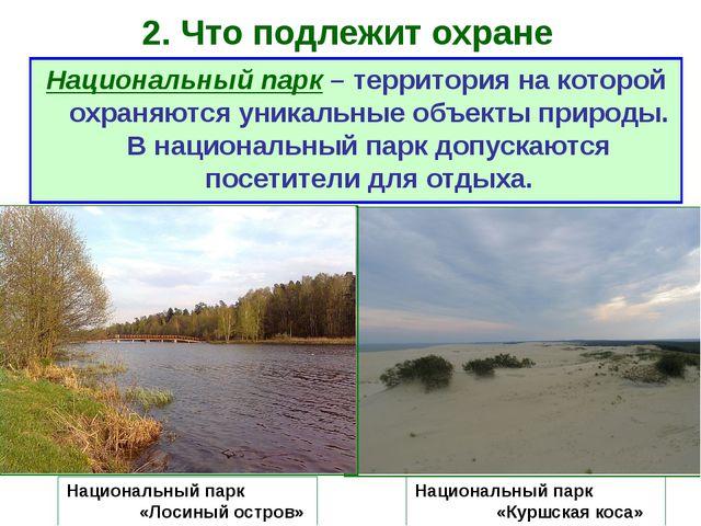 2. Что подлежит охране Национальный парк «Куршская коса» Национальный парк –...