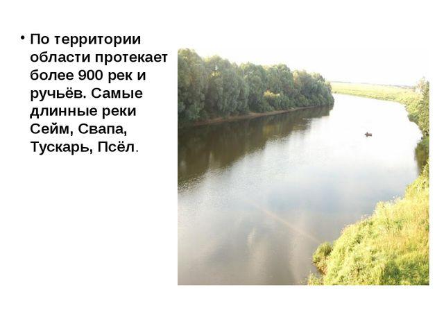 По территории области протекает более 900 рек и ручьёв. Самые длинные реки Се...