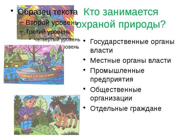 Кто занимается охраной природы? Государственные органы власти Местные органы...