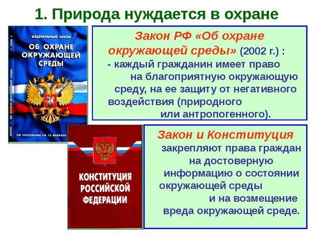 1. Природа нуждается в охране Закон РФ «Об охране окружающей среды» (2002 г.)...