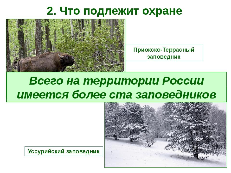 2. Что подлежит охране Приокско-Террасный заповедник Уссурийский заповедник В...