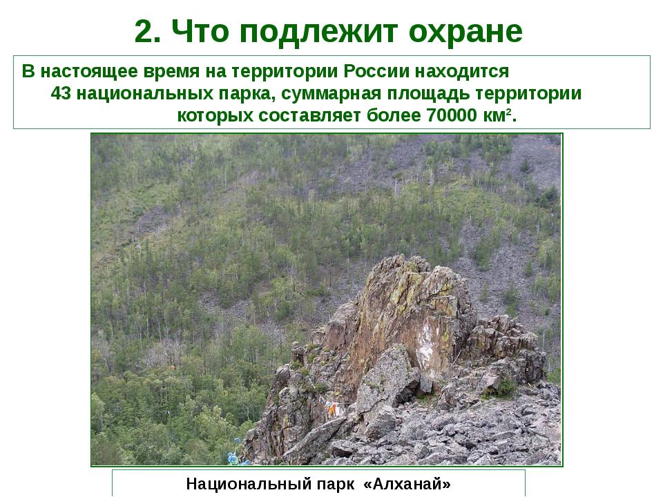2. Что подлежит охране В настоящее время на территории России находится 43 на...