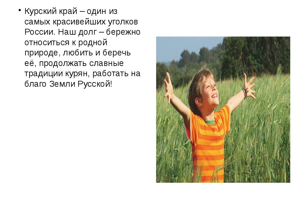 Курский край – один из самых красивейших уголков России. Наш долг – бережно о...