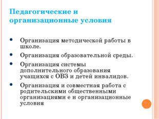 Педагогические и организационные условия Организация методической работы в шк