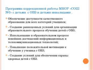 Программа коррекционной работы МКОУ «СОШ №3» с детьми с ОВЗ и детьми инвалида