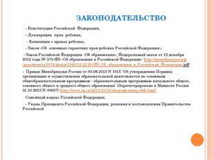ЗАКОНОДАТЕЛЬСТВО - Конституция Российской Федерации; - Декларация прав ребенк