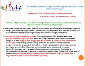 Обеспечение прав на образование обучающихся с ОВЗ и детей инвалидов Федеральн