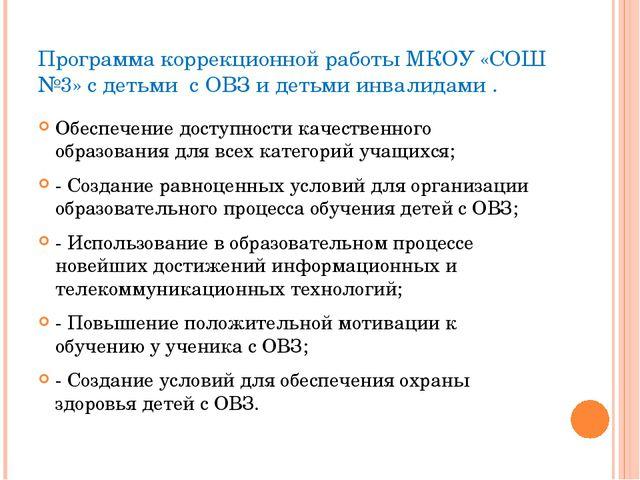 Программа коррекционной работы МКОУ «СОШ №3» с детьми с ОВЗ и детьми инвалида...