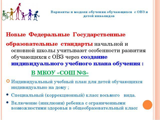 Варианты и модели обучения обучающихся с ОВЗ и детей инвалидов Новые Федераль...