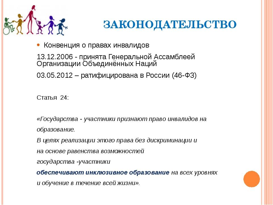 ЗАКОНОДАТЕЛЬСТВО Конвенция о правах инвалидов 13.12.2006 - принята Генеральн...