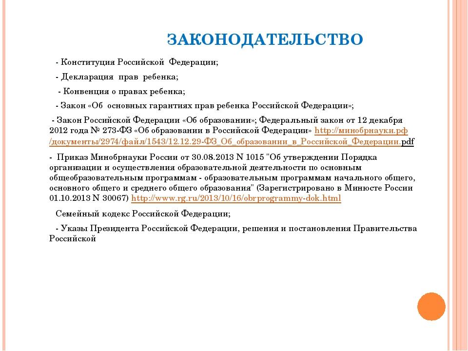 ЗАКОНОДАТЕЛЬСТВО - Конституция Российской Федерации; - Декларация прав ребенк...