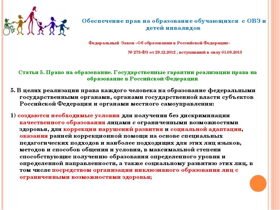 Обеспечение прав на образование обучающихся с ОВЗ и детей инвалидов Федеральн...