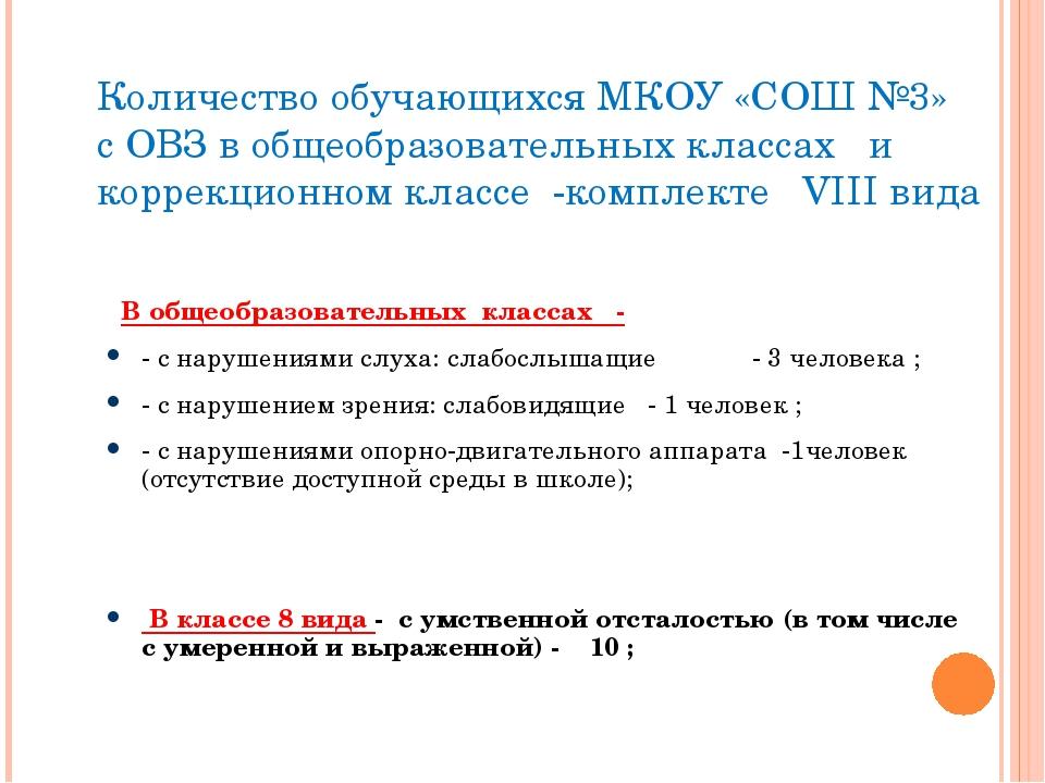 Количество обучающихся МКОУ «СОШ №3» с ОВЗ в общеобразовательных классах и ко...