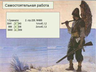 Самостоятельная работа 1.Сравните: 2. стр.226, №986 3041 … 3040 1столб.,1,2