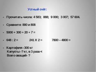 Устный счёт: - Прочитать числа: 4 583; 888; 9 000; 3 007; 57 604. - Сравните