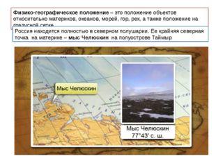 Физико-географическое положение– это положение объектов относительно материк
