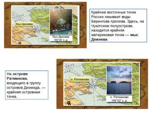Крайние восточные точки России омывают воды Берингова пролива. Здесь, на Чуко