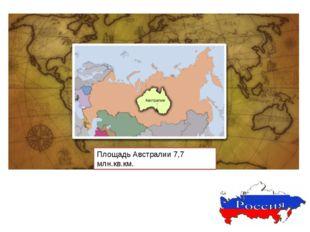 Площадь Австралии 7,7 млн.кв.км.