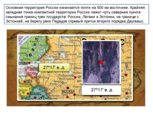 Основная территория России начинается почти на 500 км восточнее. Крайняя запа