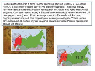 Россия располагается в двух частях света: на востоке Европы и на севере Азии