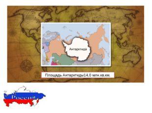 Площадь Антарктиды14,0 млн.кв.км.