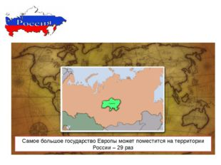 Самое большое государство Европы может поместится на территории России – 29 раз