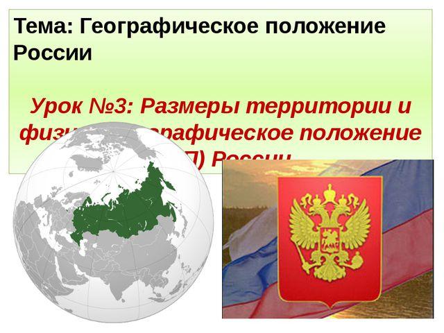 Тема: Географическое положение России Урок №3: Размеры территории и физико-ге...