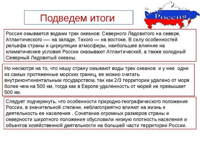 Россия омывается водами трех океанов: Северного Ледовитого на севере, Атланти...