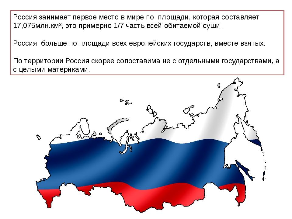 Россия занимает первое место в мире по площади, которая составляет 17,075млн...