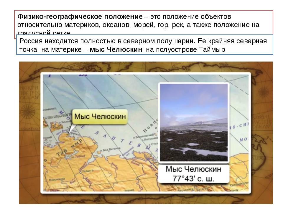 Физико-географическое положение– это положение объектов относительно материк...