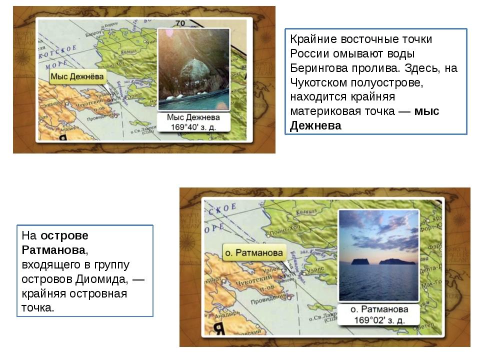 Крайние восточные точки России омывают воды Берингова пролива. Здесь, на Чуко...
