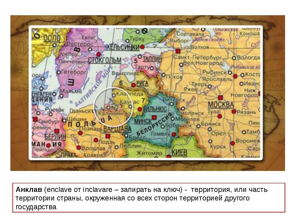 Анклав(enclave от inclavare – запирать на ключ) - территория, или часть тер...