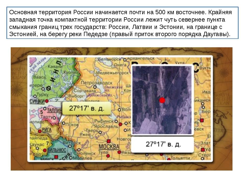 Основная территория России начинается почти на 500 км восточнее. Крайняя запа...