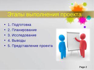Этапы выполнения проекта 1. Подготовка 2. Планирование 3. Исследование 4. Выв