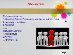 Рабочая группа: Работники агентства: Менеджер(с подробным описанием видов дея