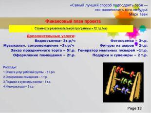 Финансовый план проекта Расходы: Оплата услуг рабочей группы - 6 т.р/ч Оформл