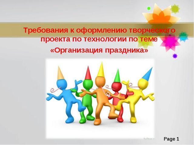 Требования к оформлению творческого проекта по технологии по теме «Организац...
