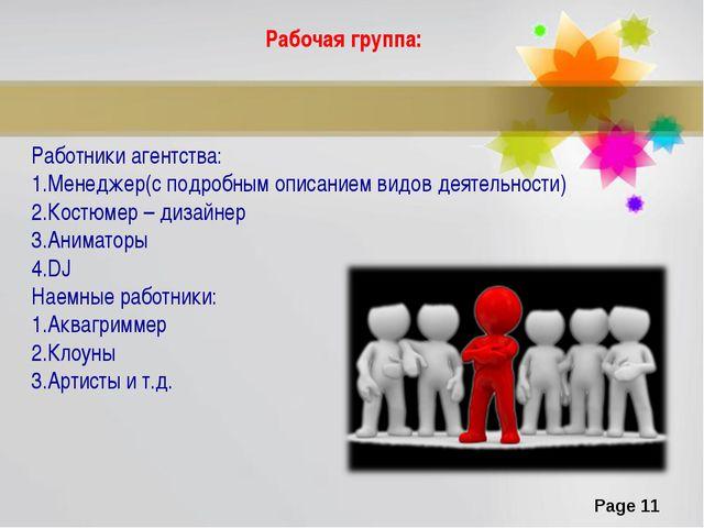 Рабочая группа: Работники агентства: Менеджер(с подробным описанием видов дея...