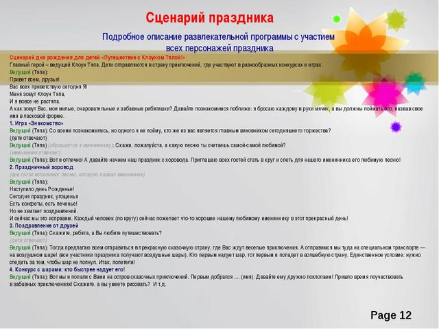 Сценарий праздника Подробное описание развлекательной программы с участием вс...