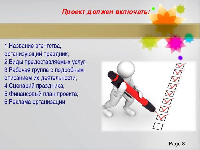 Название агентства, организующий праздник; Виды предоставляемых услуг; Рабоч...