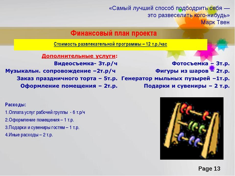 Финансовый план проекта Расходы: Оплата услуг рабочей группы - 6 т.р/ч Оформл...