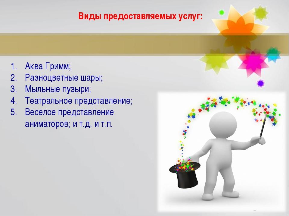 Виды предоставляемых услуг: Аква Гримм; Разноцветные шары; Мыльные пузыри; Те...