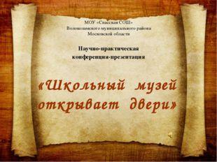«Школьный музей открывает двери» МОУ «Спасская СОШ» Волоколамского муниципаль