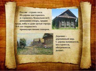Россия - страна леса. Из дерева мастерилось и строилось буквально всё: д