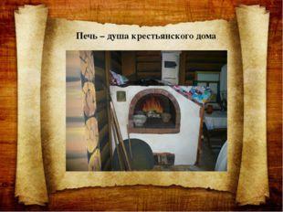 Печь – душа крестьянского дома