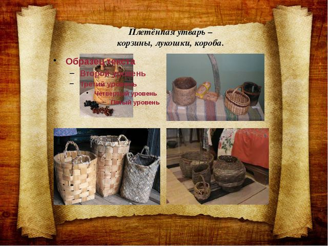 Плетённая утварь – корзины, лукошки, короба.