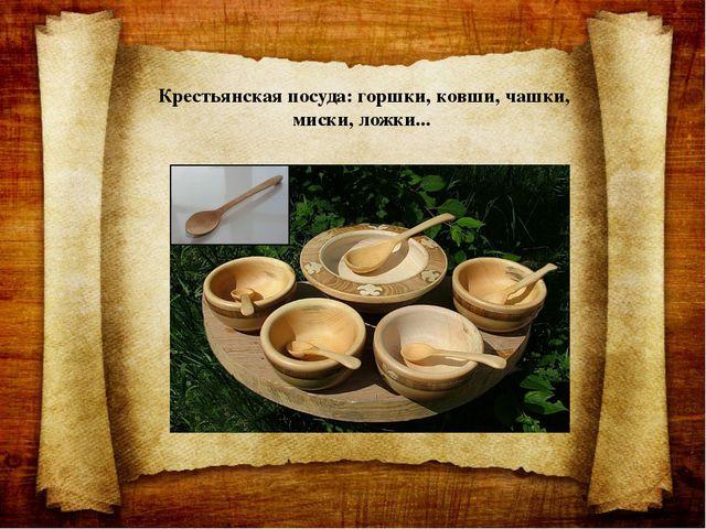 Крестьянская посуда: горшки, ковши, чашки, миски, ложки...