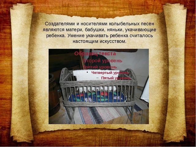 Создателями и носителями колыбельных песен являются матери, бабушки, няньки,...