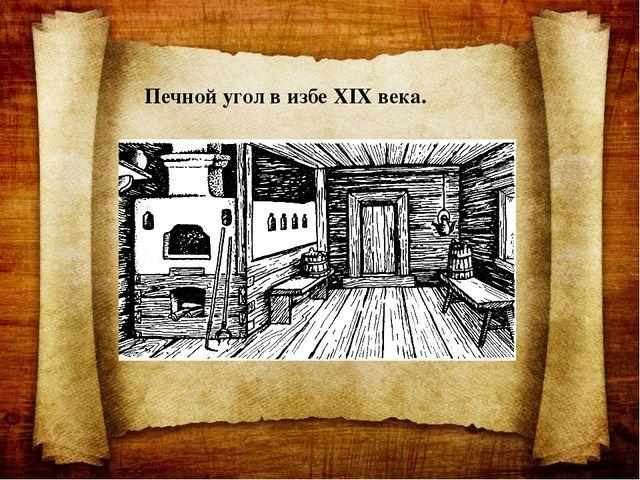 Печной угол в избе XIX века.