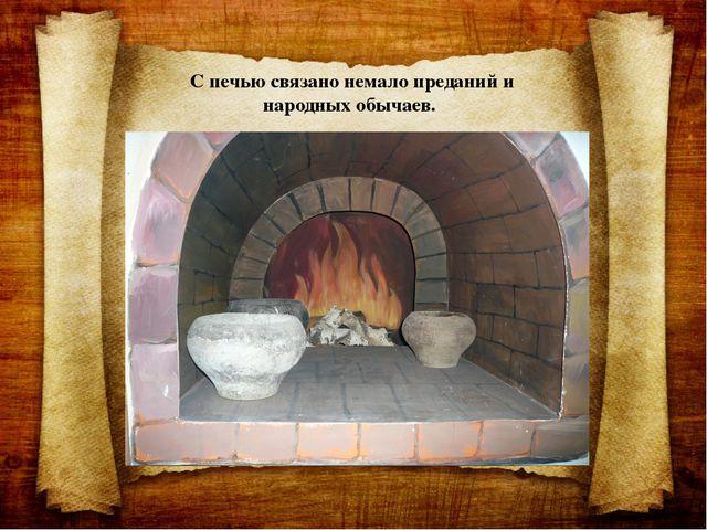 С печью связано немало преданий и народных обычаев.